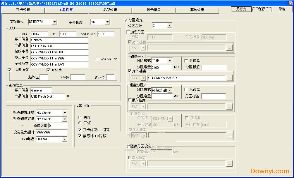 慧荣sm3271ad主控u盘量产工具 v18.07.23.22 最新版 1