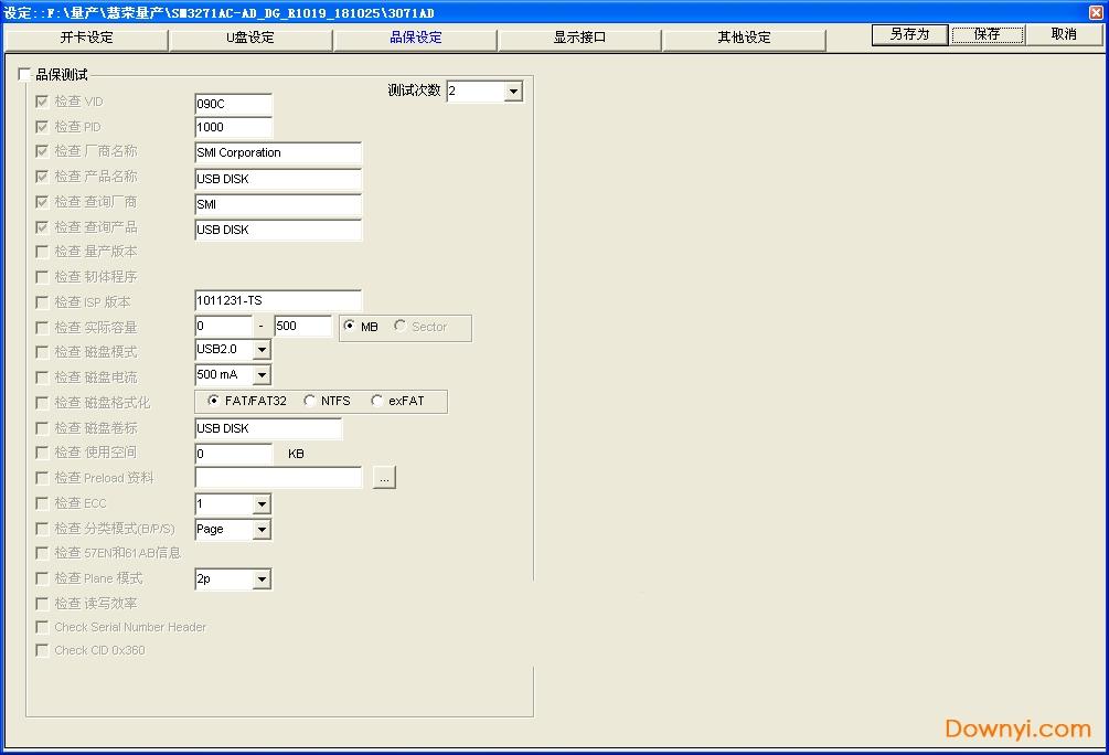 慧荣sm3271ad主控u盘量产工具 v18.07.23.22 最新版 2