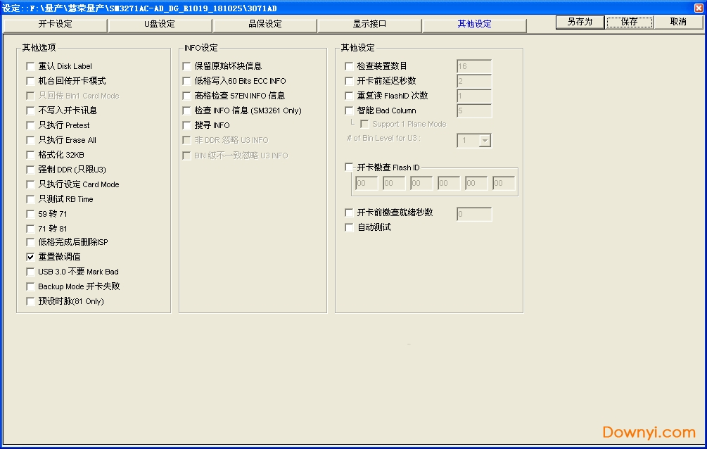 慧荣sm3271ad主控u盘量产工具 v18.07.23.22 最新版 4