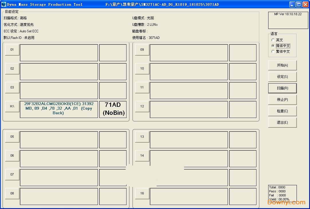 慧荣sm3271ad主控u盘量产工具 v18.07.23.22 最新版 5