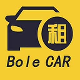 伯乐租车软件