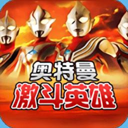 激斗英雄奥特曼手机版v1.6.2 安卓中文版