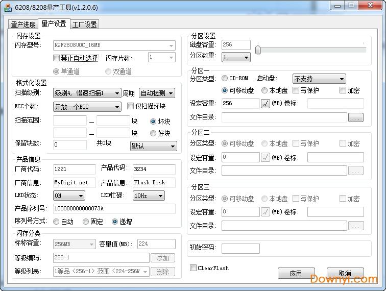 迈科微mxt8208量产工具 v1.2.0.6 最新版 0
