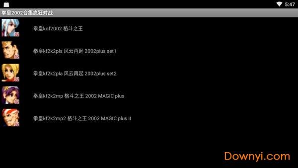拳皇2002中文版 v1.2 安卓最新版 0