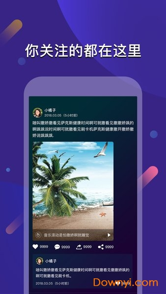 云闪短视频软件 v1.0.0 安卓版 0