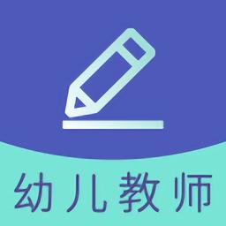 幼儿教师资格题库软件