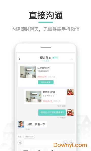 六六直租商家app