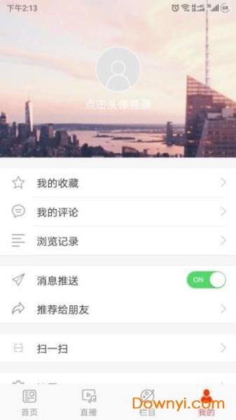 今日農安app v2.0.0 安卓版 0