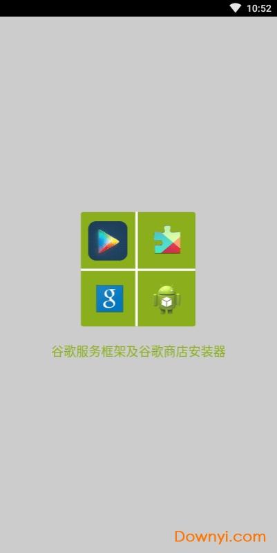 谷歌四件套最新版2019 绿色版 1