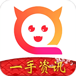一手资讯app