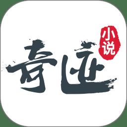 奇迹小说手机版v2.4.41 安卓最新版