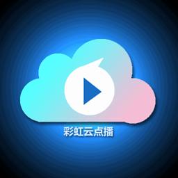 彩虹云点播手机版