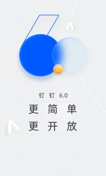 釘釘軟件 v4.6.38 安卓最新版 1
