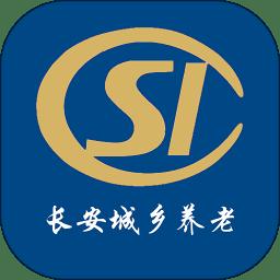 长安城乡养老保险app