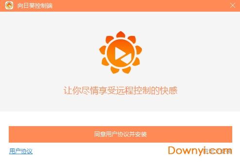 向日葵远程控制主控端 v3.6.2.20536 最新版 0