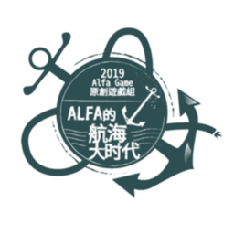ALFA的航海大時代無限金幣版
