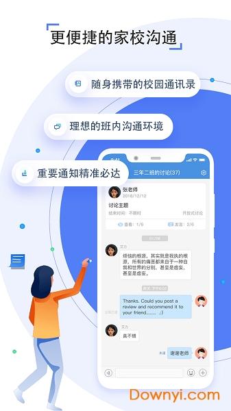 人人通空间ipad版 v6.6.3 ios官方版 1