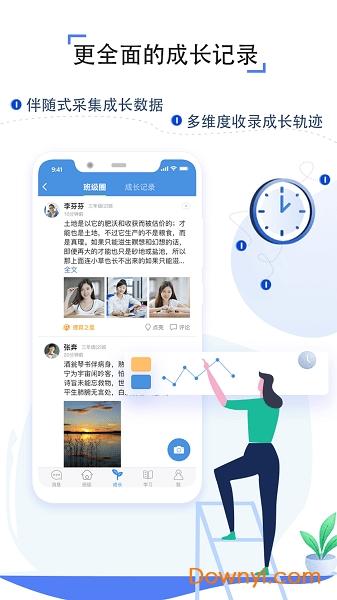 人人通空间ipad版 v6.6.3 ios官方版 0