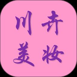 川卉美妆软件