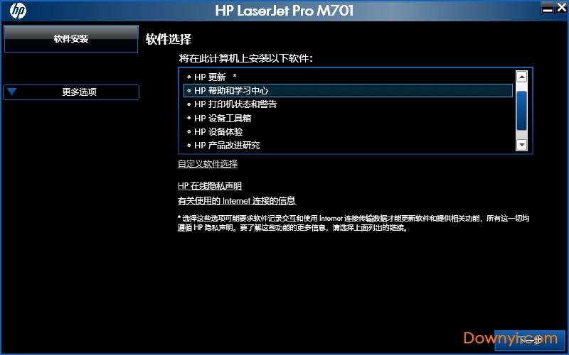 惠普m701a打印机驱动