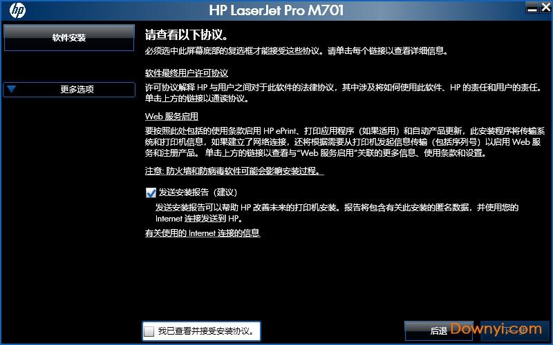 惠普m701a打印机驱动 v10.0.15299.247 官方版 0