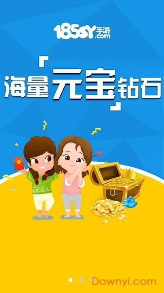 185手机游戏盒子ios版 v2.1.2 iphone版 0