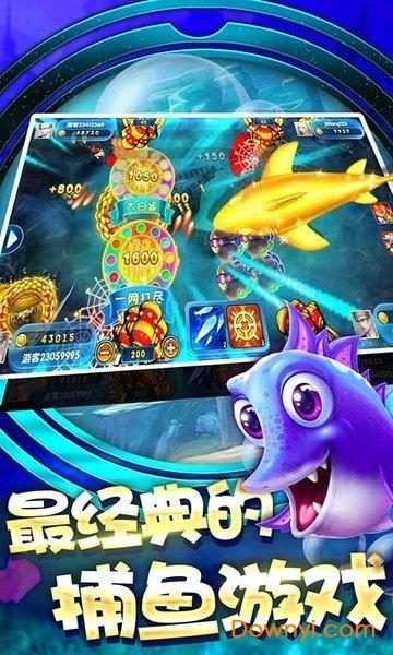 指心捕魚PC版本 v1.7 官方版 1