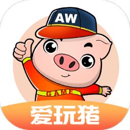 爱玩猪游戏盒子