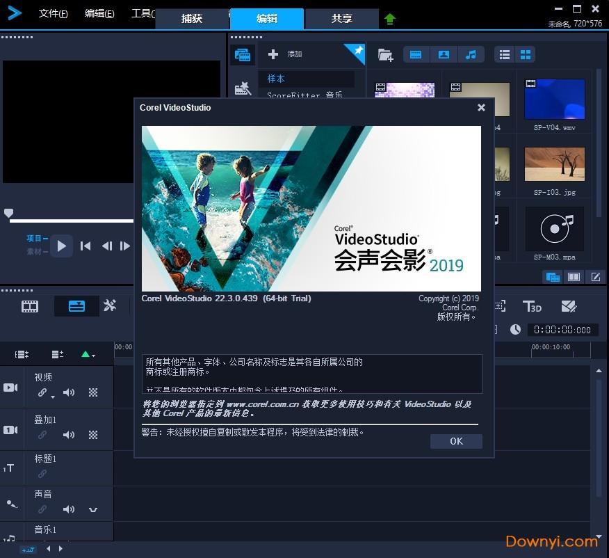 会声会影2019简体中文版 v22.3.0.439 试用版 0
