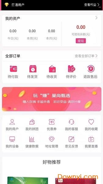 巢尚甄选手机版 v2.1.6 安卓版 0