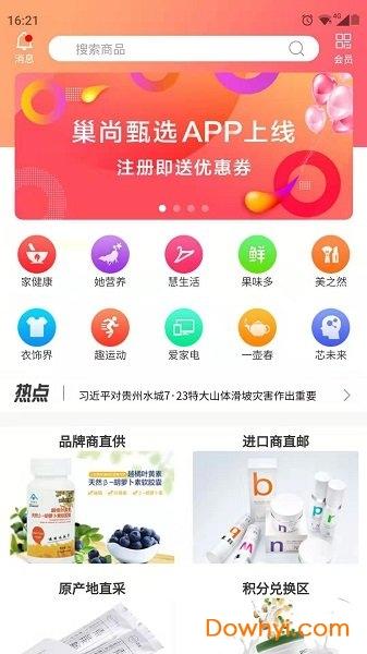 巢尚甄选app