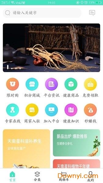 千年健app