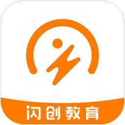 閃創教育app