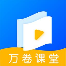 萬卷課堂app