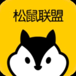松鼠联盟软件