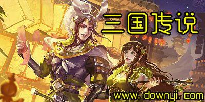 三国传说手游_三国传说最新版本下载_三国传说游戏破解版