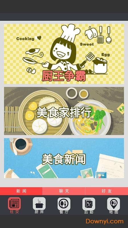 十里美食家无限金币钻石版v1.0安卓内购版中华台州美食长街图片