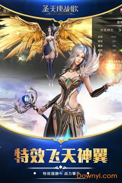 圣天使戰歌九游安卓版