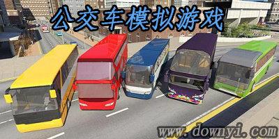 公交�模�M游��