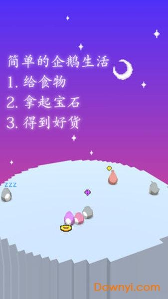 企鹅企鹅生活中文版