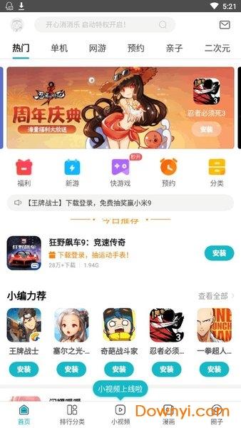 小米游戏中心官方正版(MiGames) v10.4.0.300 安卓最新版1