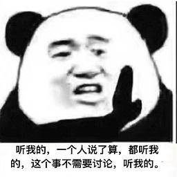 中餐廳黃曉明表情包