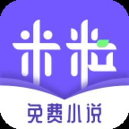 米粒小说软件
