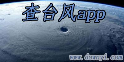 查台风app