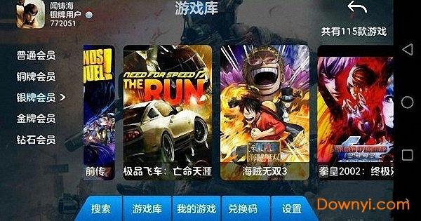 鹏游云游戏最新版 v1.0 安卓版 0