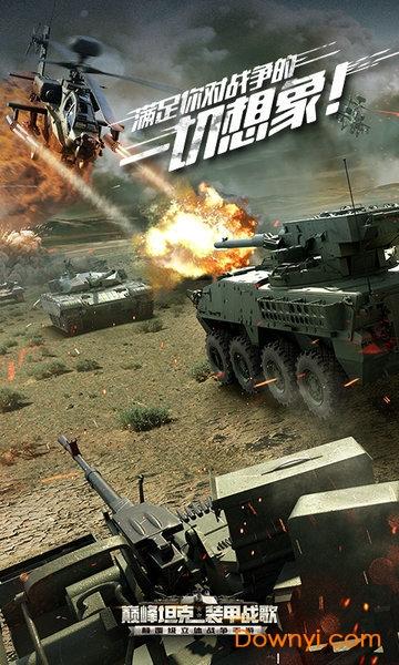 巅峰坦克之装甲战歌游戏 v1.6.1 安卓最新版0