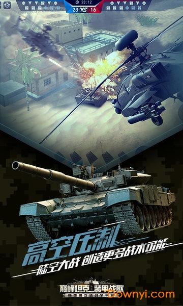 巅峰坦克之装甲战歌手游