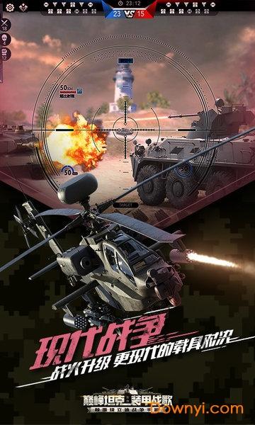 巅峰坦克之装甲战歌游戏 v1.6.1 安卓最新版1