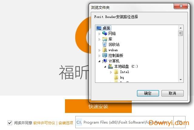 福昕阅读器电脑版 v9.6.0.25150 pc版 0