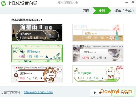 搜狗五笔输入法2020最新版 v3.2 PC版 0